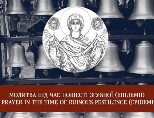 МОЛИТВА ПІД ЧАС ПОШЕСТІ ЗГУБНОЇ (ЕПІДЕМІЇ) – PRAYER IN THE TIME OF RUINOUS PESTILENCE (EPIDEMIC)